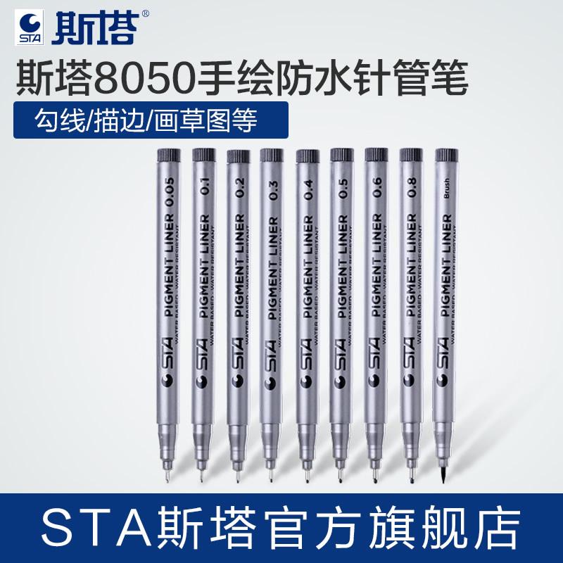 正品斯塔8050手绘针管笔 勾线笔描边笔草图笔设计手绘笔全套9支