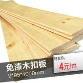 免漆桑拿板 护墙板实木板材樟子松护墙裙板阳台吊顶隔墙板防腐木
