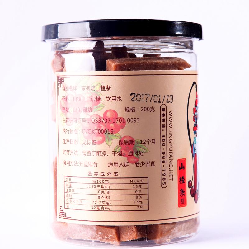山东特产无添加山渣条球卷糕果丹皮果脯宝宝零食 200g 山楂条