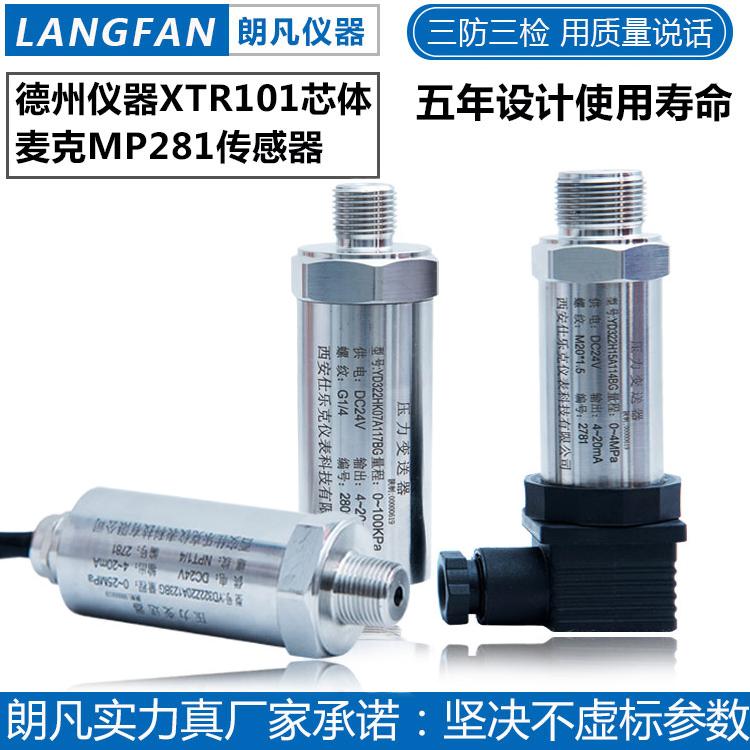 20ma 4 高精度水压气压气液压力传感器 进口供水扩散硅压力变送器