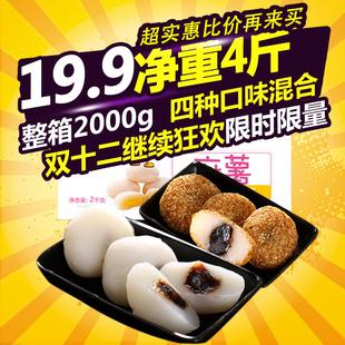 慕丝妮麻薯干吃汤圆2kg 驴打滚糯米糍粑糕点心美食小吃早餐零食品