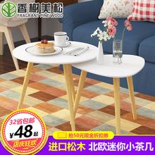 北欧小茶几简约小户型小圆桌子客厅简易沙发边几迷你茶桌角几实木