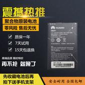 华为HB4F1电板U8800 T8808D G306T C8800 E5 C8600 U8520原装电池