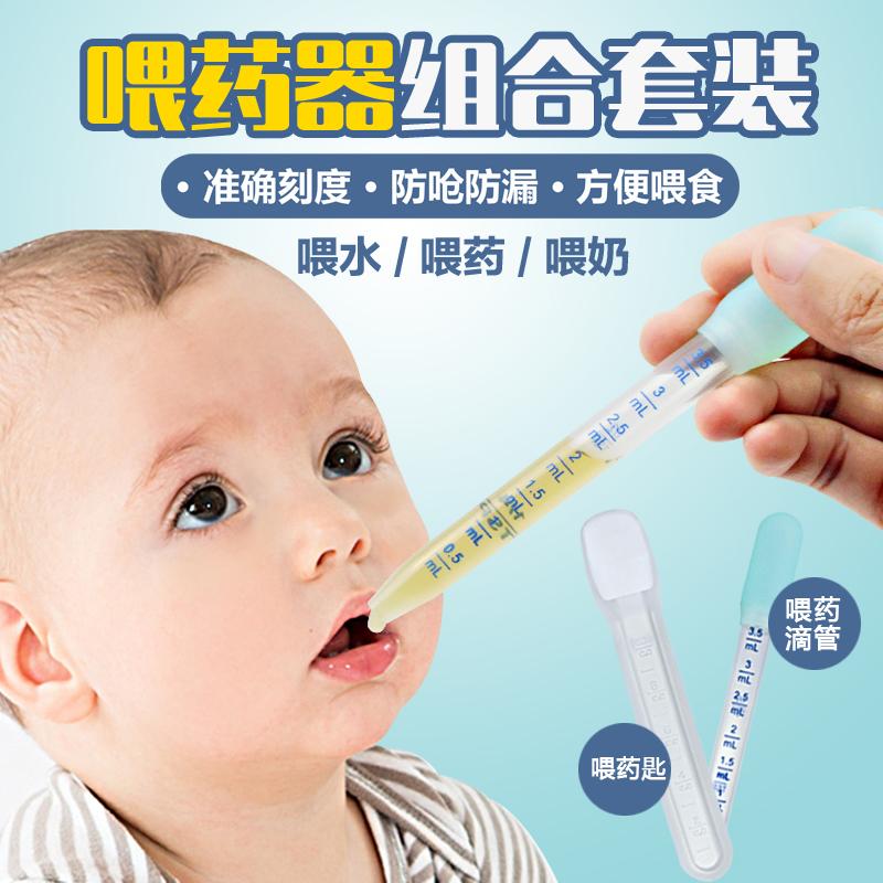 MDB婴儿喂药器防呛宝宝喂水器儿童滴管式喂药组合新生儿喂奶器