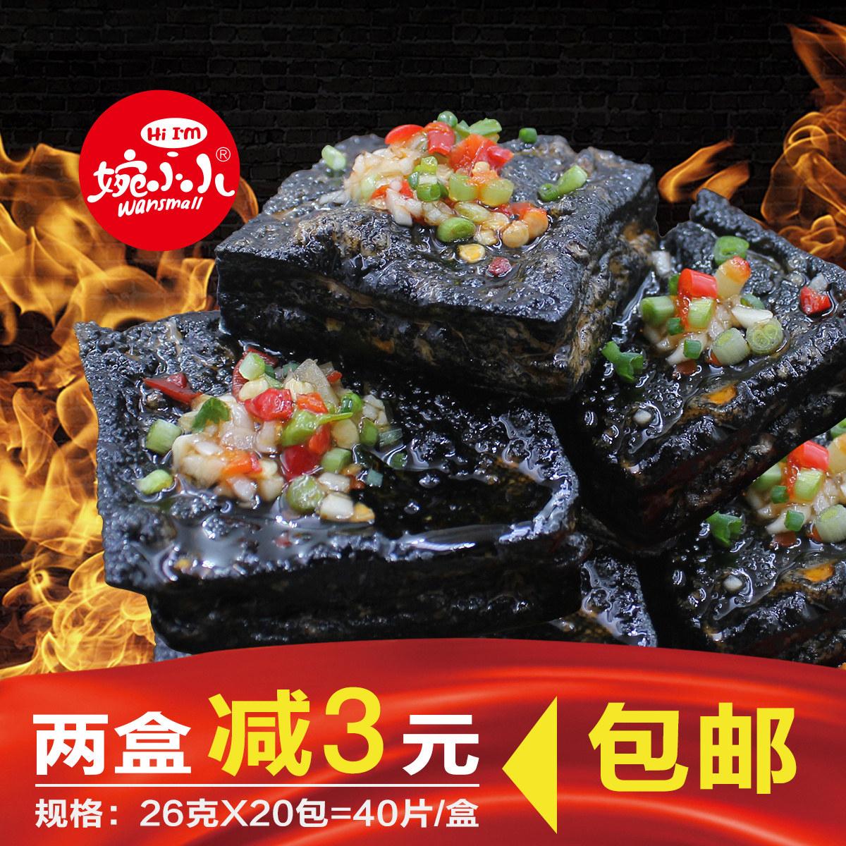 婉小小臭豆腐520g正宗湖南长沙特产臭干子油炸豆腐干经典黑色包邮