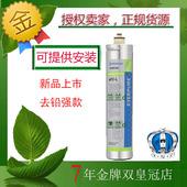 爱惠浦4FC-L/4FC-LS滤芯 2016年全新上市 新升级去铅产品