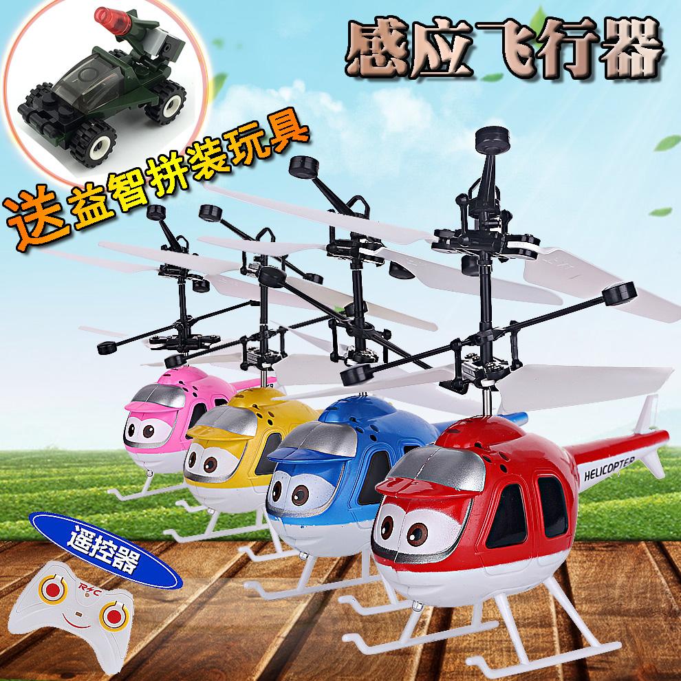 乐迪直升飞机充电感应飞行器电动遥控飞机小黄人飞机儿童玩具悬浮