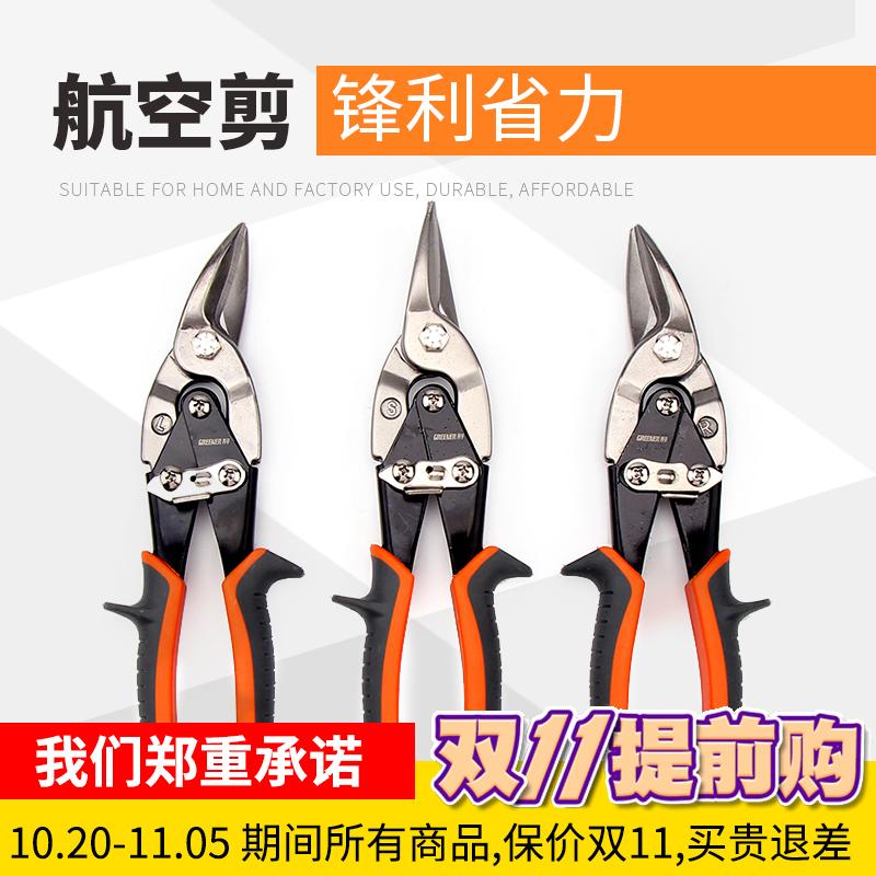 丹宇航空剪铁皮剪子工业剪强力不锈钢板剪线吊顶轻钢龙骨铁丝剪刀