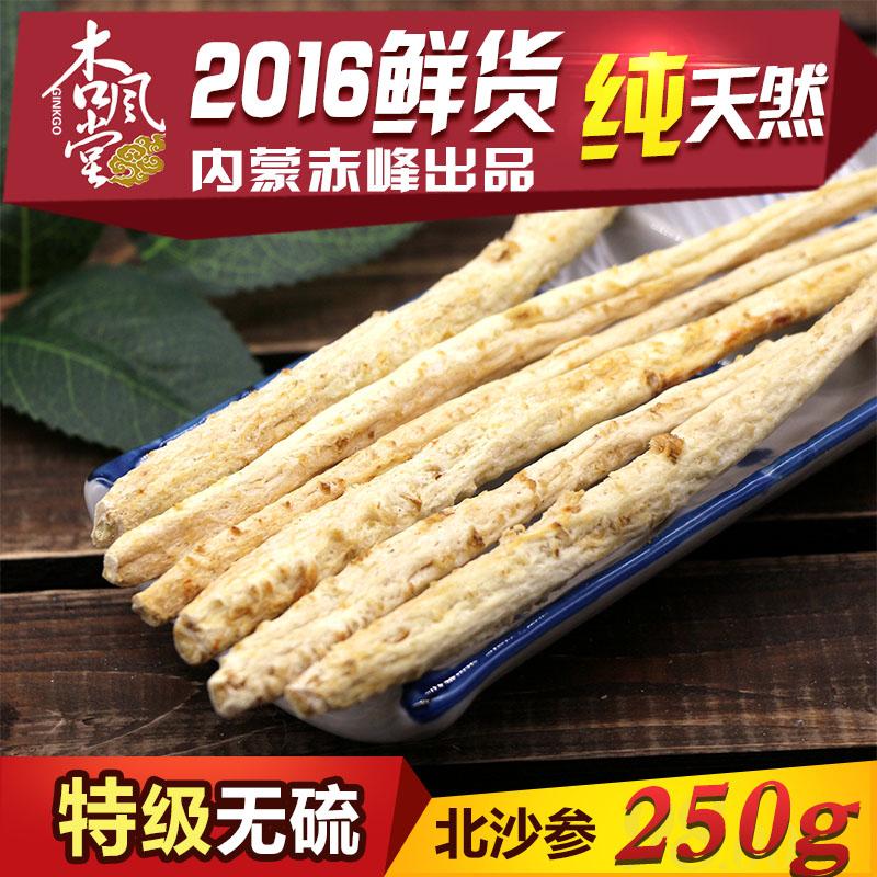 内蒙赤峰特级无硫中药材北沙参新鲜干货250g配合玉竹麦冬