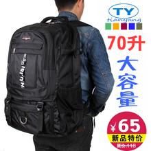包邮 70L大背包双肩包男超大容量户外登山包旅行包行李包女旅游包