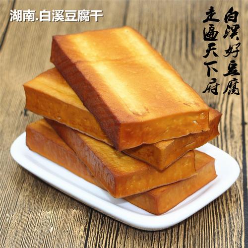 湖南特产 新化白溪豆腐  农家自制柴火香干  散装豆腐干10块装