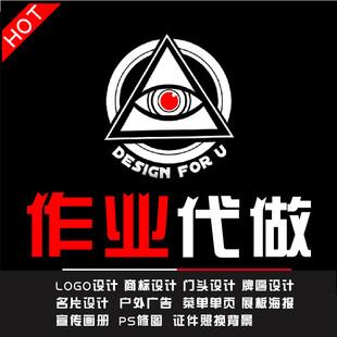 代做ps平面设计AI包装作业logo画册VI毕业海报展板CDR矢量图制作