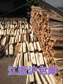 户外篝火木头 劈开干燥果木 柴火灶野炊专用 电壁炉客厅装饰木柴