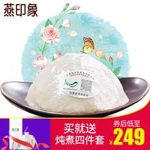 燕印象 正品燕窝 珍品官盏 孕妇天然燕窝燕盏 营养滋补品 10克装