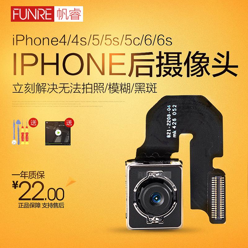 苹果iphone6 6p后置摄像头6s plus原装6sp后摄像头5s 5 5c照相头