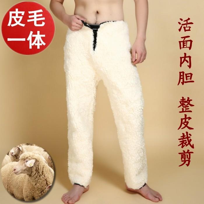 御寒羊皮裤加厚中老年皮毛一体长裤男女整皮高腰羊毛裤子定做