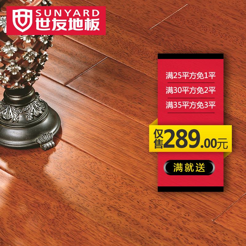 世友地板 全实木地板立体仿古高端材种