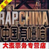 中国有嘻哈北京上海武汉成都广州长沙站门票中国有嘻哈演唱会门票