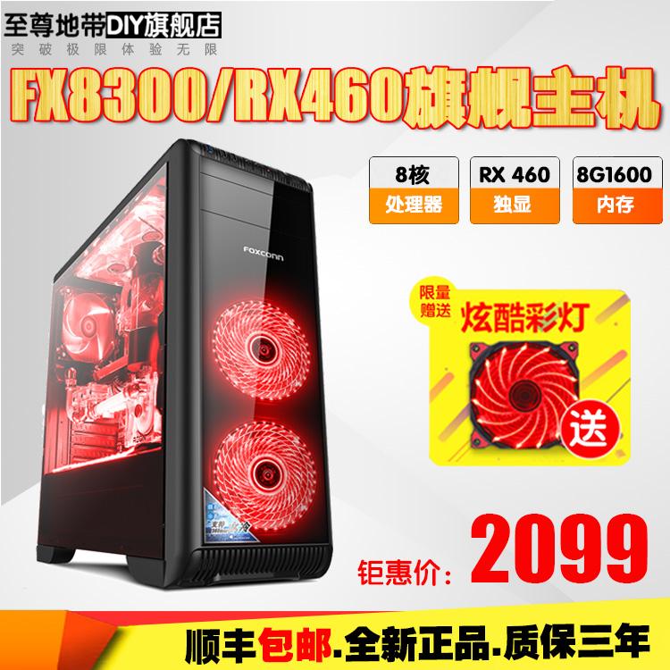 双十一 八核AMD FX8300/RX 460独显游戏台式电脑主机 秒I5 6500