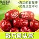 楼兰蜜语红枣新疆和田大枣骏枣500g*2特产零食枣一等枣子