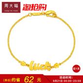 送礼周大福时尚luck黄金手链女计价F156792