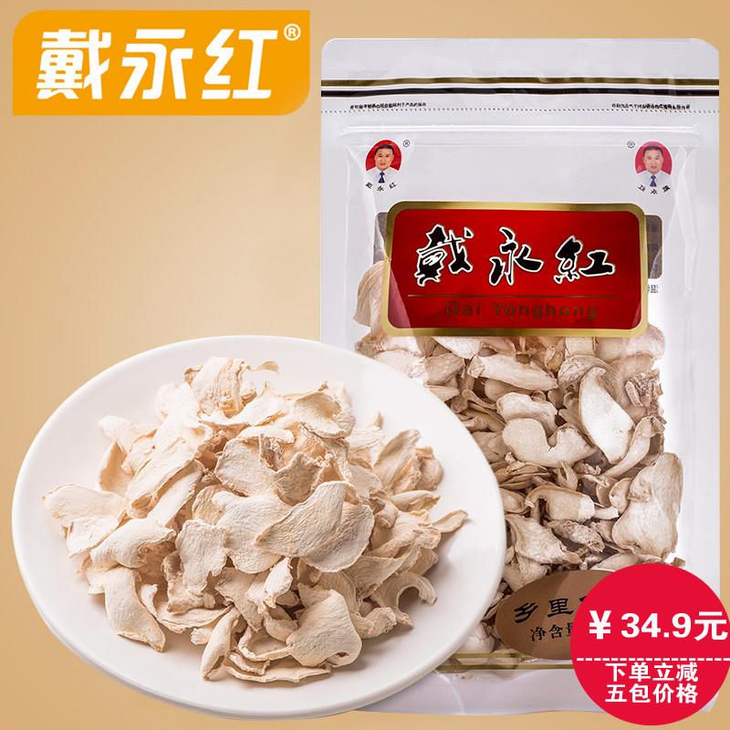 戴永红炒货旗舰店乡里伏姜88g湖南特产美味姜片老干姜小包装零食