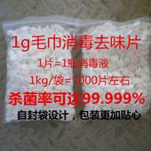 84消毒液消毒片泡腾片毛巾去味片家庭宠物厕所浴缸家用消毒片