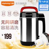 Joyoung/九阳 DJ12B-A10豆浆机全自动家用多功能正品全钢豆将机
