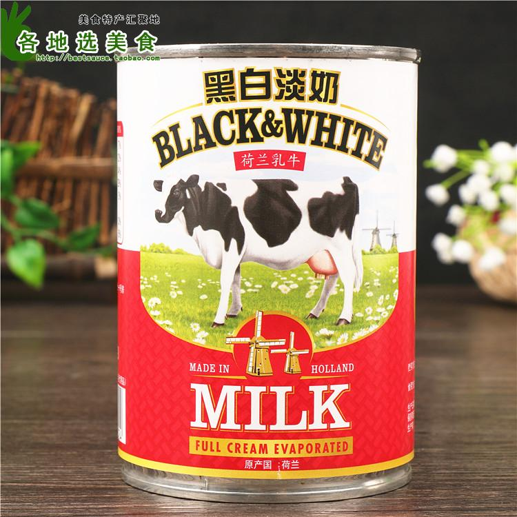4罐包邮 荷兰进口【黑白淡奶400g】全脂淡奶港式丝袜奶茶烘焙原料