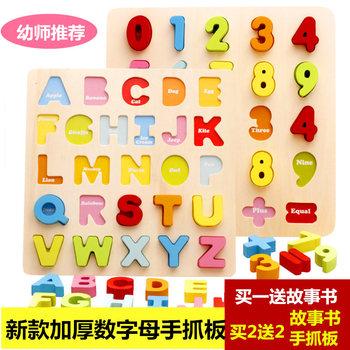 数字母男孩女宝宝拼图幼儿童早教