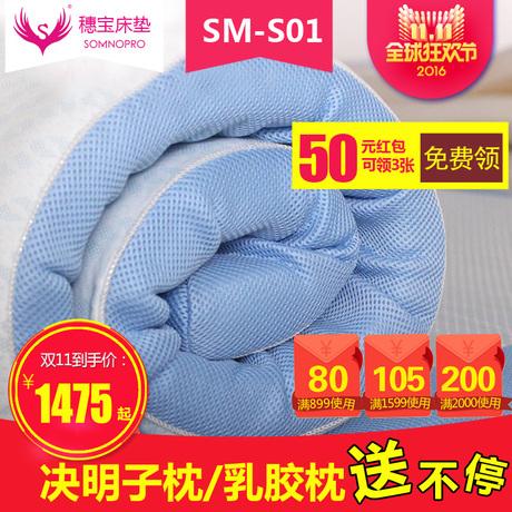 穗宝床垫 SM-S01 凝胶慢回弹舒适垫 软垫 舒适薄垫包邮商品大图