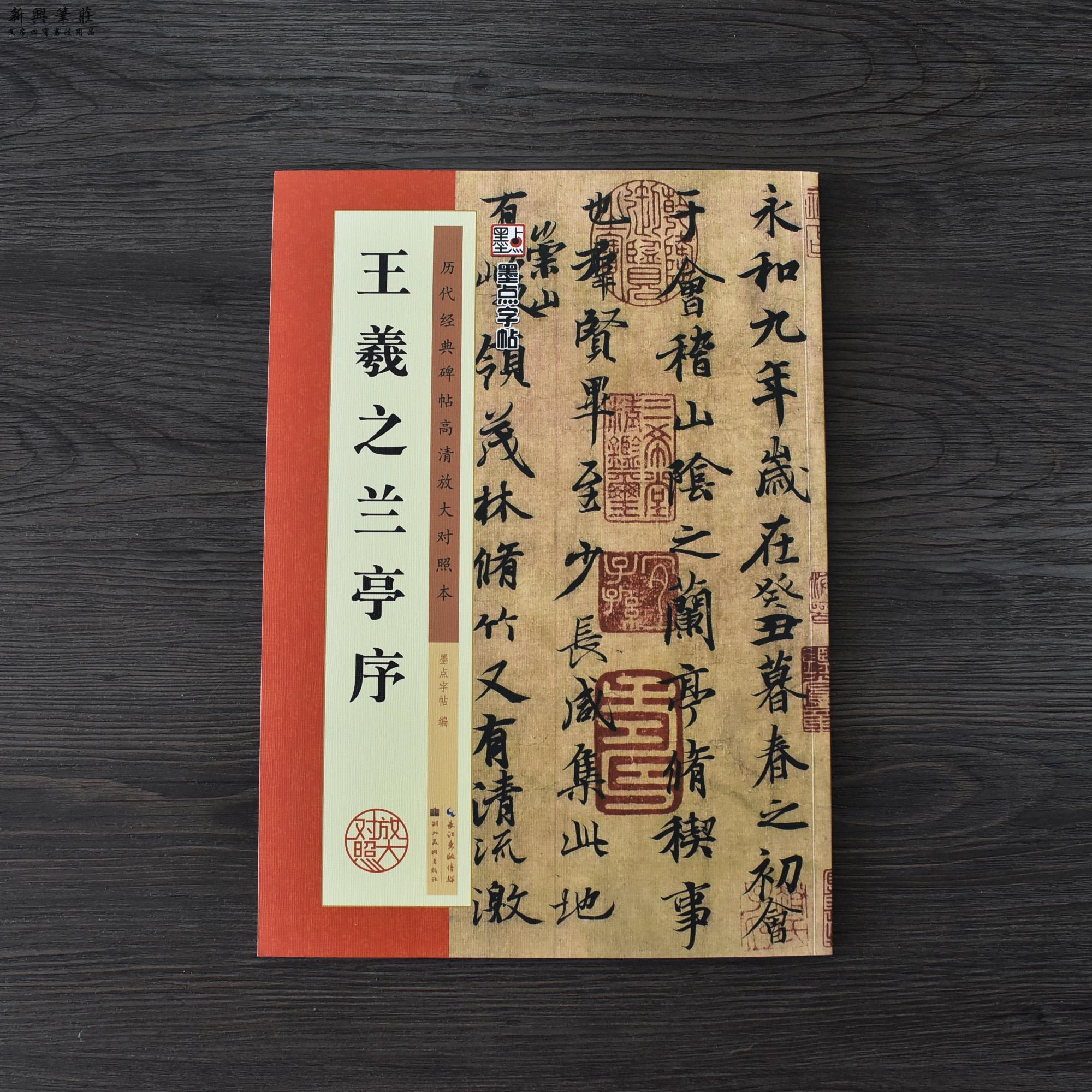 正版王羲之兰亭序原版行书字帖放大版兰亭序原帖对照书法毛笔字帖