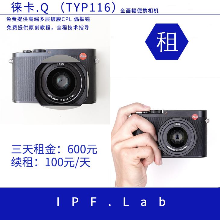 相机便携画幅出租 镜头对焦自动 徕卡Q