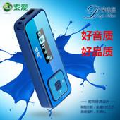 索爱SA661口香糖MP3音乐播放器8G金属小巧英语听力随身听HIFI音质