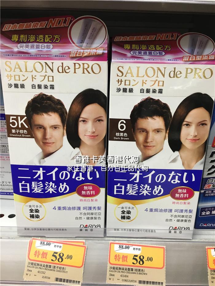 Salon de pro 136 for Salon de pro
