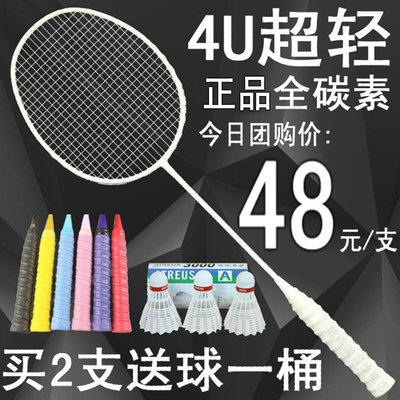 ats羽毛球拍正品全碳素单拍超轻4u5u训练拍yy初学男女双打碳纤维