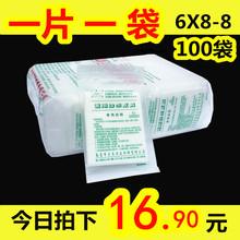 独立装一次性纱布块医用无菌脱脂敷料灭菌消毒68单片装100片包邮