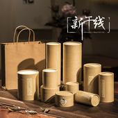 牛皮纸茶叶罐茶叶包装盒茶罐子茶叶盒茶叶包装袋糖果罐茶盒定制