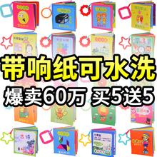 0-1-3岁婴儿玩具早教有声宝宝小布书6-12个月儿童益智触摸撕不烂