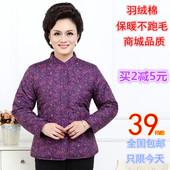 【天天特价】中老年女装棉衣加大妈妈装羽绒棉保暖内胆短款外套