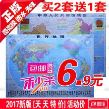 饰画 办公室装 75CM 2017全新正版中国地图中文世界地图挂图105
