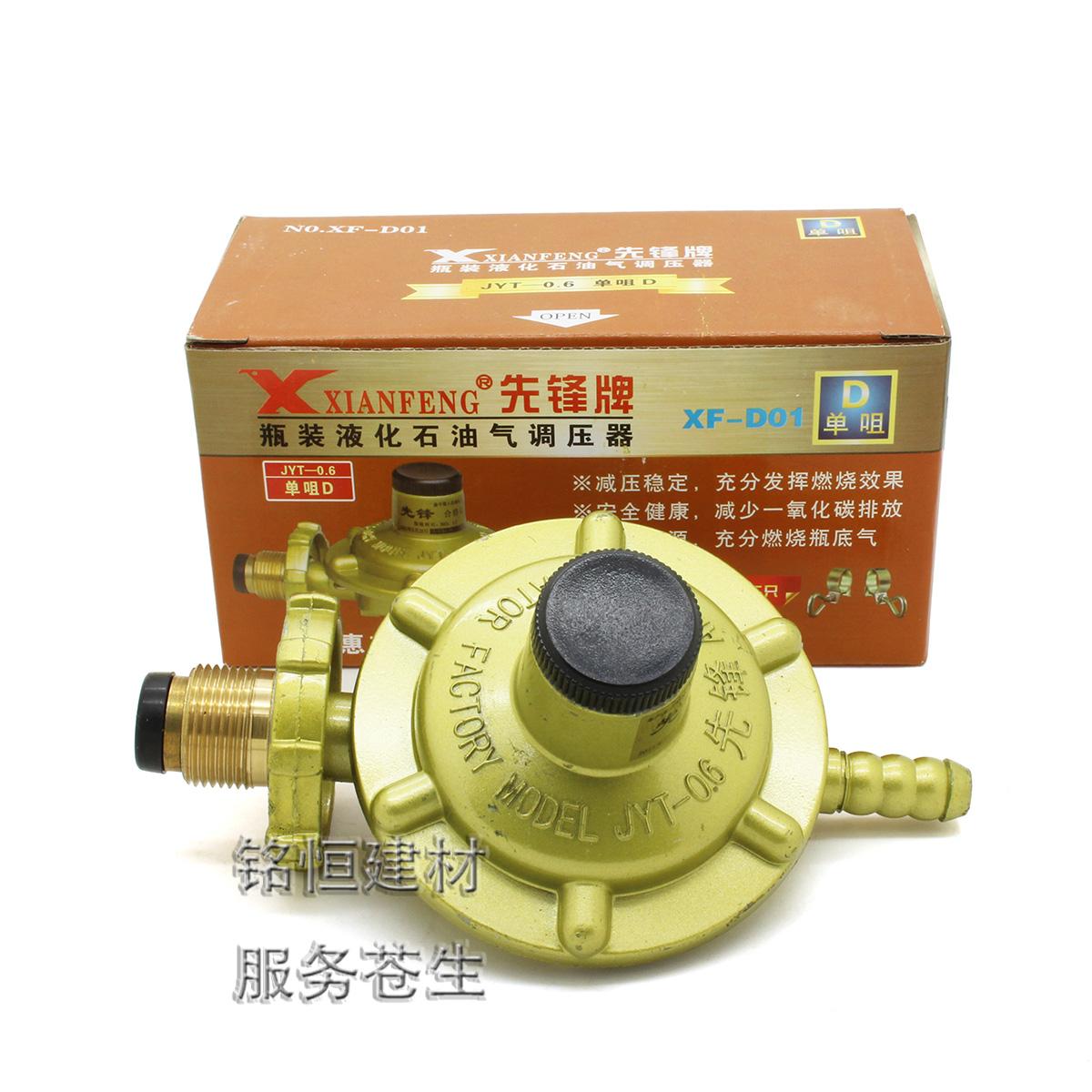 先锋牌防爆液化气减压阀/煤气瓶调压阀煤气罐阀门压力带表图片