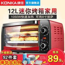 1208电烤箱家用 康佳 迷你小烘焙多功能小烤箱小型特价 KAO Konka