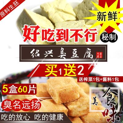 新鲜臭豆腐正宗绍兴特产原胚生胚烧烤油炸p湖南长沙臭豆腐5盒60块