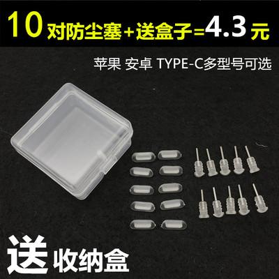 iPhone6s手机type-C通用防尘塞oppoR11充电R9耳机孔vivo小米5华为
