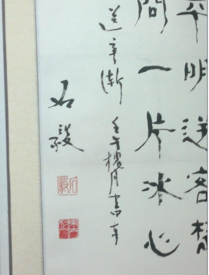 书法芙蓉楼送辛渐客厅收藏送朋友人 中国书法家协会石毅02年作