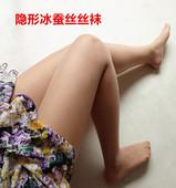 包邮 油亮珠光油光细腻1D超薄超透无缝冰蚕丝面膜丝袜打底超薄隐形