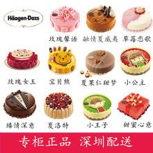 深圳市 哈根达斯冰淇淋生日蛋糕礼物 同城配送速递冰激淋送货上门