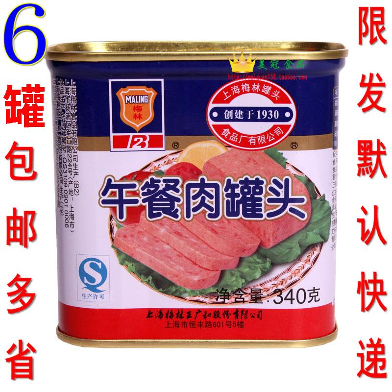 6罐包邮 梅林午餐肉罐头免邮340g 涮火锅 早餐吃面包 户外军罐头
