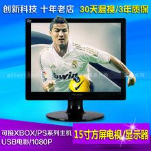 全新15寸小型迷你液晶电视机彩电显示器监控LED USB HDMI高清 包邮